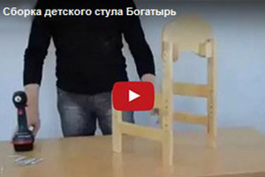 Детский стул «Богатырь»